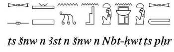 atar pelo de Isis y Neftis